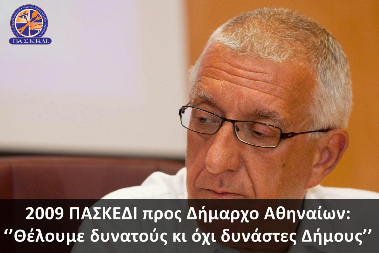 Κατά του Δημάρχου Αθηναίων κ. Κακλαμάνη Νικήτα για τον Δημοτικό Φόρο 2%