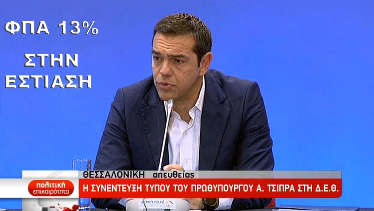 Μείωση του ΦΠΑ στην εστίαση σχεδιάζει η κυβέρνηση – Αναμένονται οι εξαγγελίες Τσίπρα στην ΔΕΘ