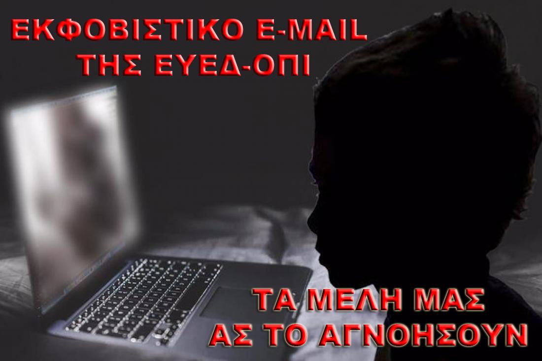 Aπειλητική Επιστολή-Ενημέρωση με e-mail της ΕΥΕΔ-ΟΠΙ – Τα μέλη ΠΑΣΚΚΕΔΙ είναι πλήρως καλυμμένα!