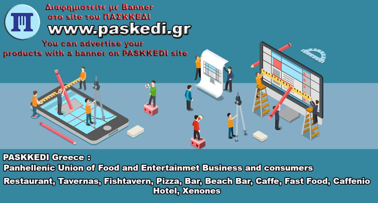 Διαφημιστείτε με Banner - You can advertise your products with a banner on PASKKEDI site