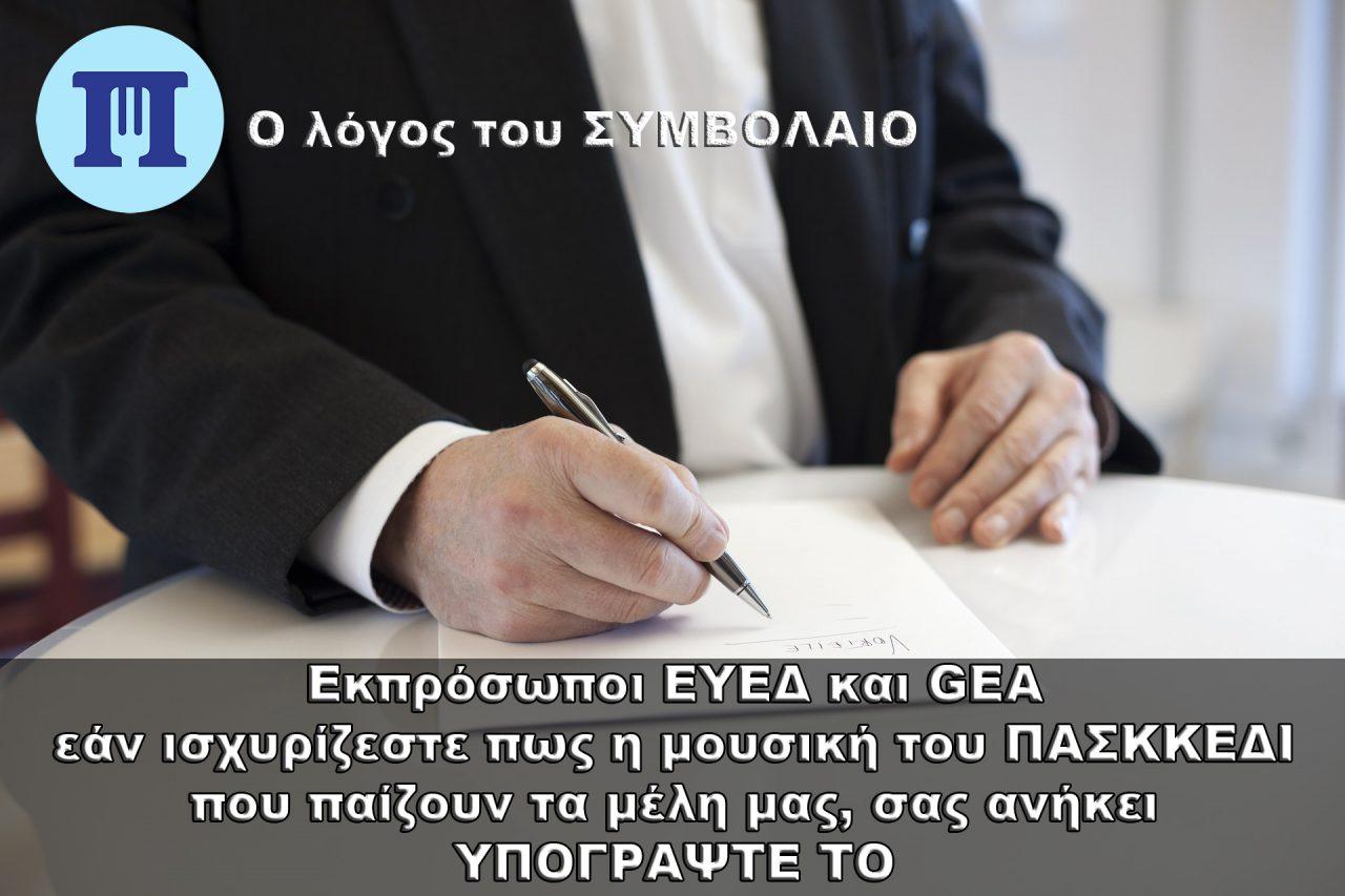 Ενημέρωση μελών για ελέγχους ΕΥΕΔ/GEA: ζητήστε από τους υπαλλήλους ΕΥΕΔ/GEA να συμπληρώσουν τις Υπεύθυνες Δηλώσεις ΠΑΣΚΚΕΔΙ