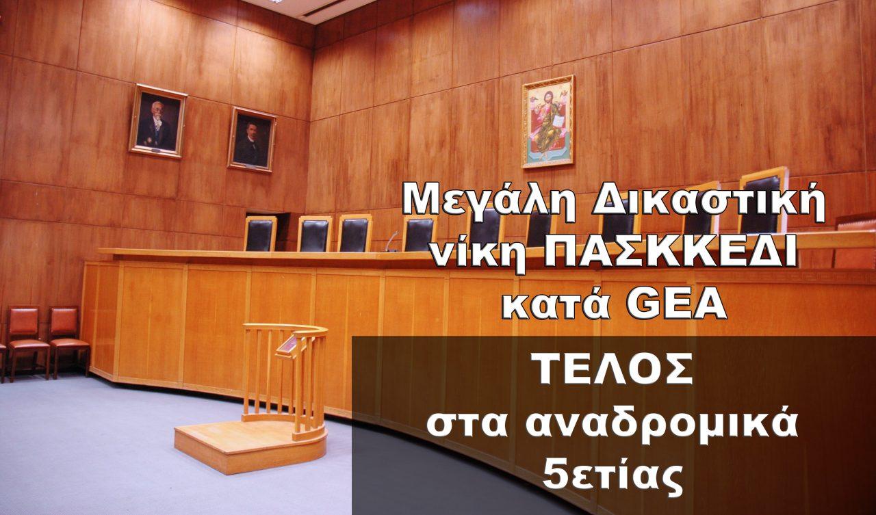 Μεγάλη δικαστική νίκη ΠΑΣΚΚΕΔΙ εναντίον GEA: ΤΕΛΟΣ στις ΑΓΩΓΕΣ με χρεώσεις προηγούμενων ετών για την αναπαραγωγή μουσικής από τα καταστήματα!