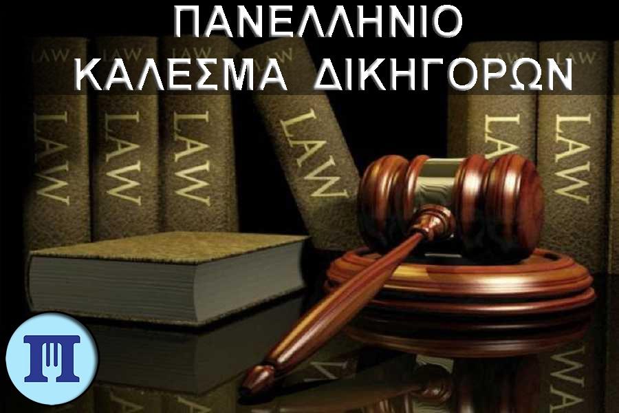 Πανελλήνιο κάλεσμα Δικηγόρων για συνεργασία. Νομική κάλυψη για όλα τα καταστήματα Εστίασης από το ΠΑ.Σ.Κ.Ε.ΔΙ.