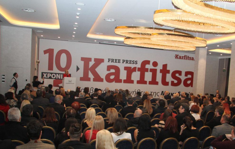 Η Κarfitsa γιόρτασε τα 10 χρόνια της σε μια λαμπρή εκδήλωση με εκλεκτούς καλεσμένους!