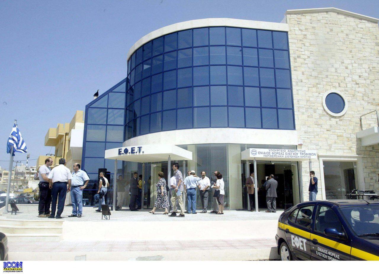 Συνεργασία Ε.Φ.Ε.Τ. και Γενικού Χημείου του Κράτους του Υπουργείου Υγείας της Κύπρου