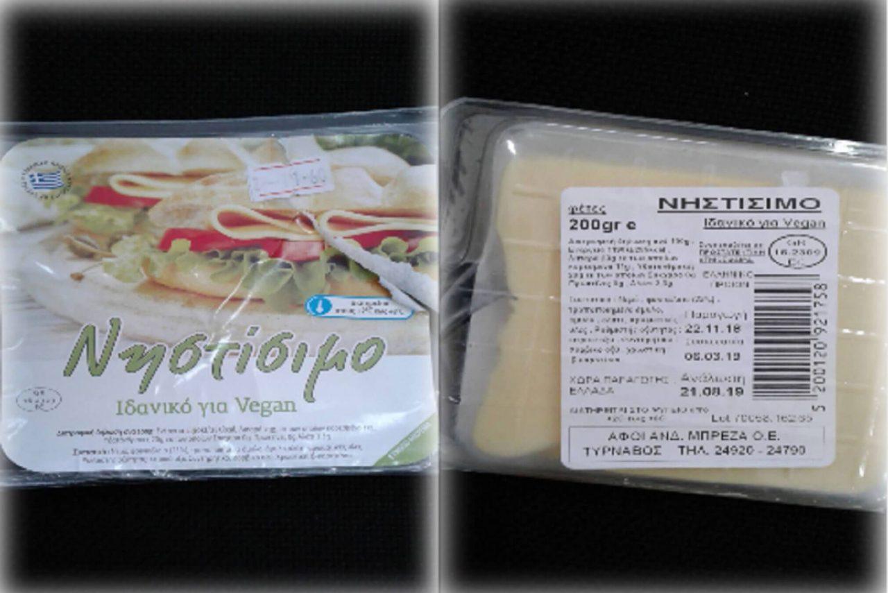 Αποσύρθηκε vegan νηστίσιμο τυρί… με γάλα!