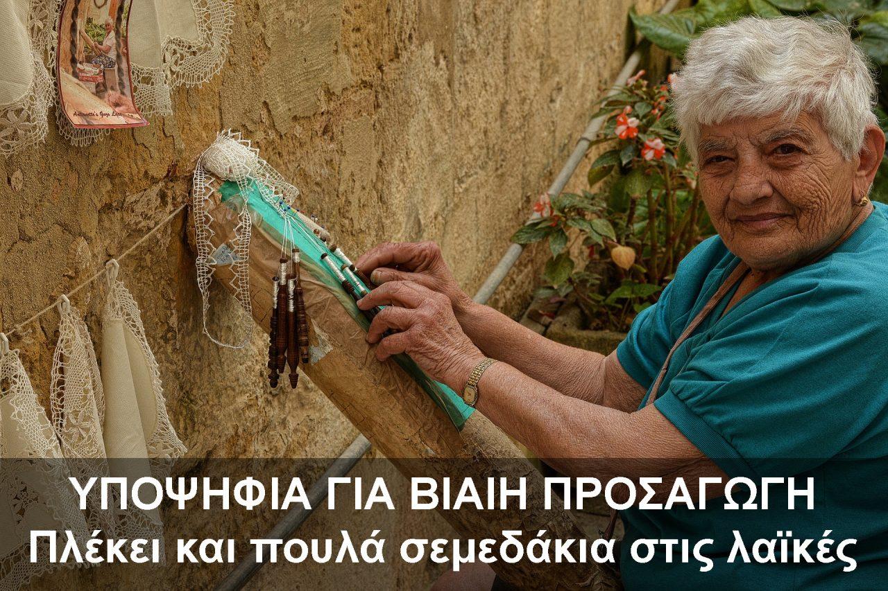 Άλλη μια 80χρονη με πάγκο χωρίς άδεια στα «δίχτυα» της Αστυνομίας