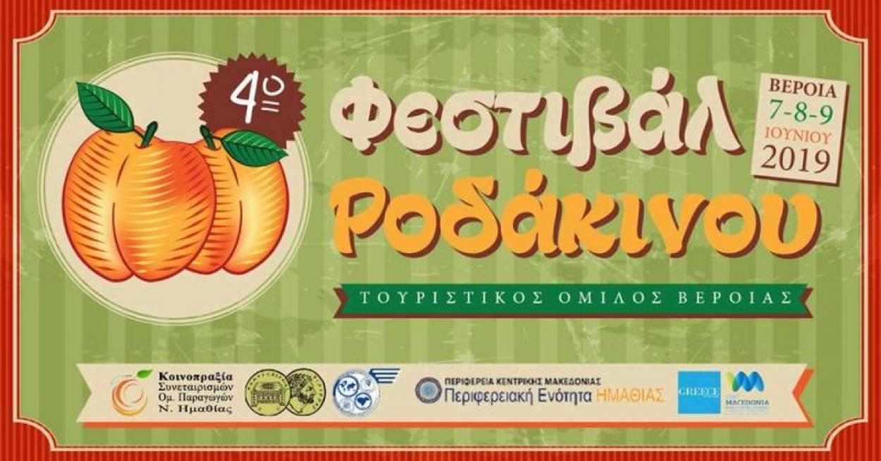 Φεστιβάλ Ροδάκινου στη Βέροια
