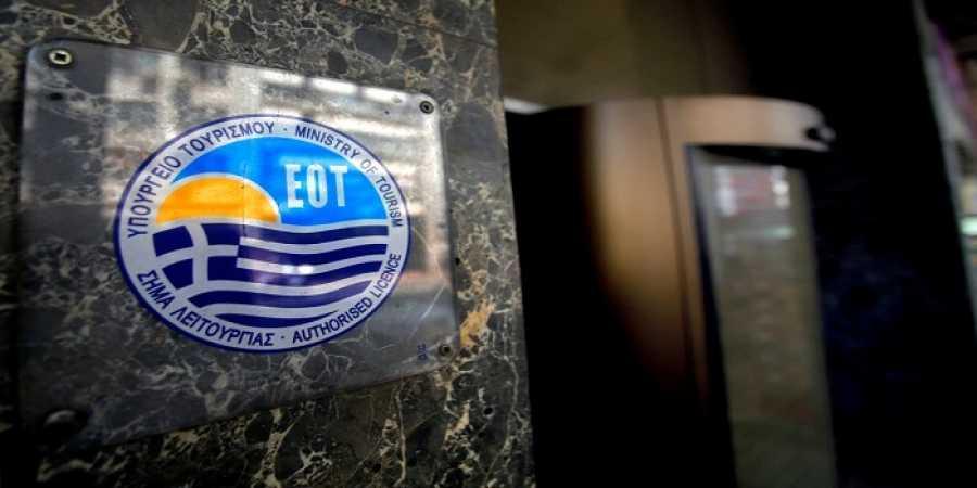 ΕΟΤ: αυτό είναι το νέο διοικητικό συμβούλιο