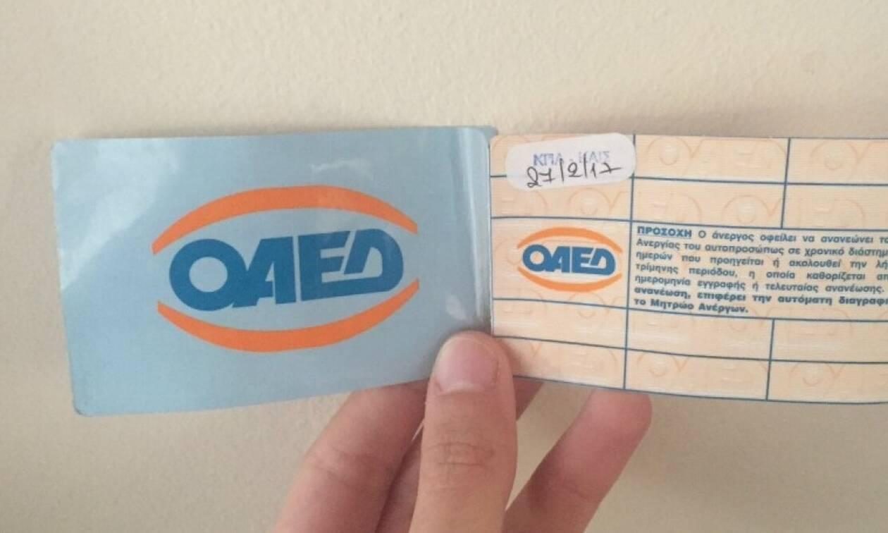 Κάρτα ανεργίας ΟΑΕΔ: προνόμια και δικαιώματα