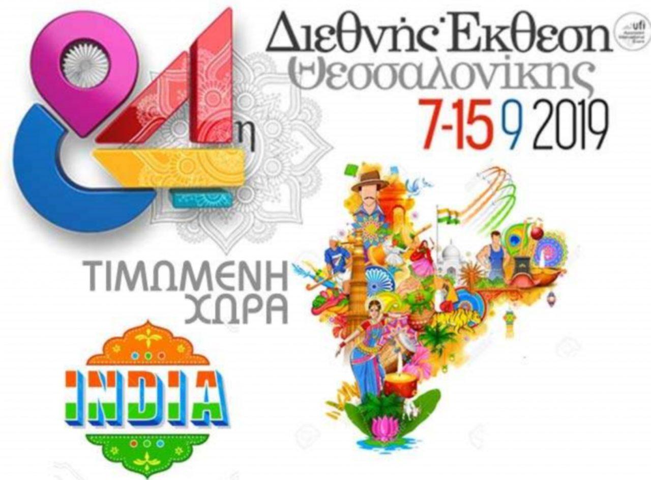 «Άρωμα» Bollywood στην 84η ΔΕΘ 7-15 Σεπτεμβρίου