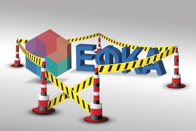 Εκτός λειτουργίας οι ηλεκτρονικές υπηρεσίες του ΕΦΚΑ την Κυριακή 15/09 από 09:00 έως 17:00