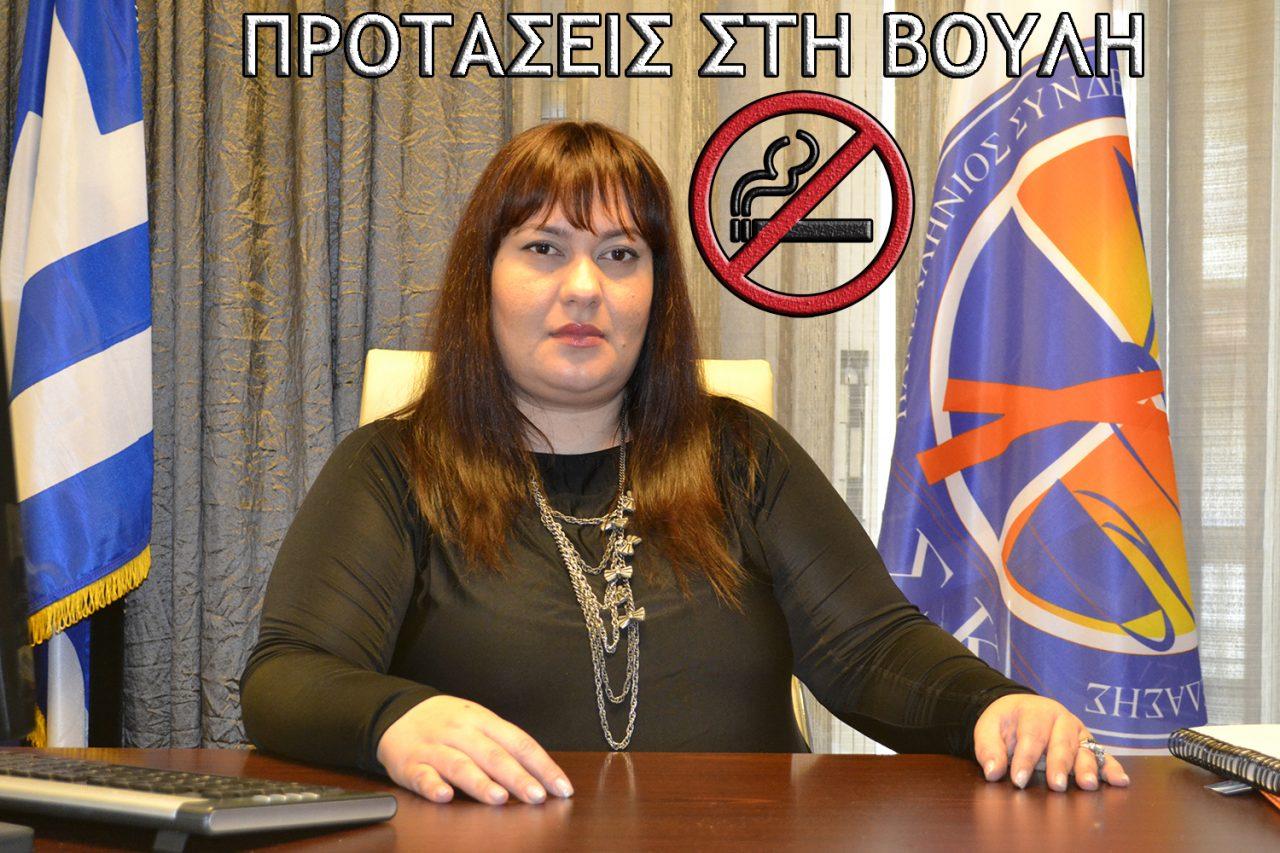 Στον Alpha 96,5 Θεσσαλονίκης για τον αντικαπνιστικό νόμο, η πρόεδρος του ΠΑΣΚΕΔΙ, Νίκη Κωνσταντίνου