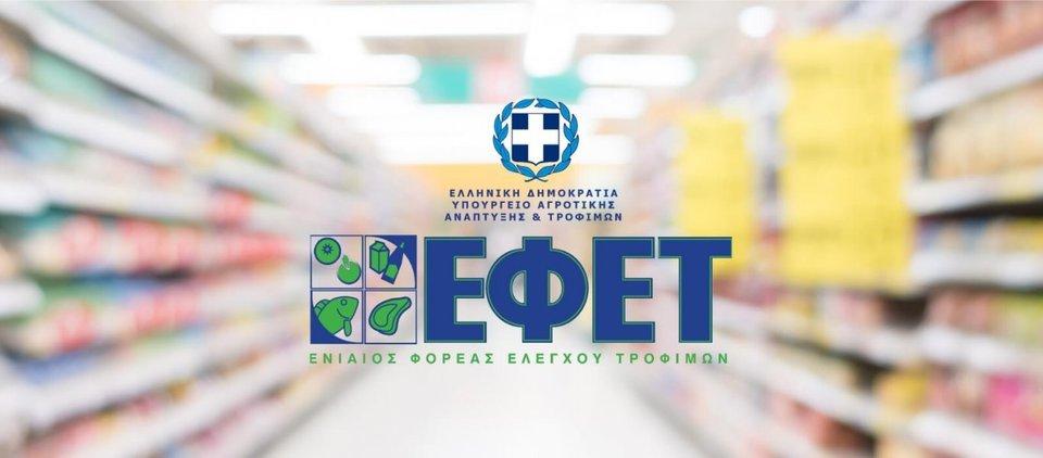 ΕΦΕΤ: Προσωρινή αναστολή λειτουργίας της επιχείρησης «ΠΡΕΣΤΟ Α.Β.Ε.Ε.» για ελλιπή υγιεινή