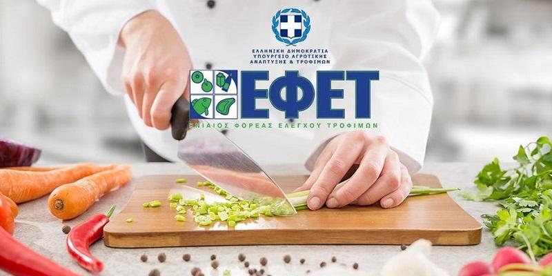 ΕΦΕΤ: πρόστιμα συνολικού ύψους 61.274,50 ευρώ σε 4 επιχειρήσεις τροφίμων