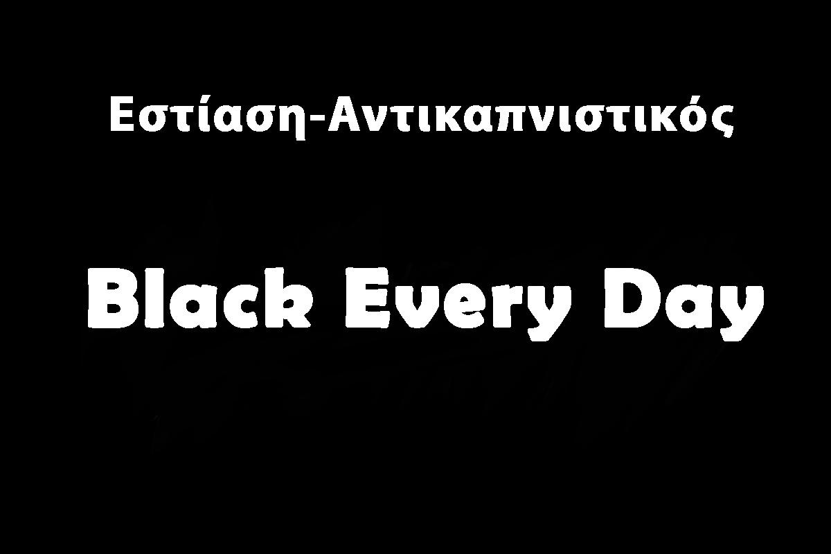 Black Friday για άλλους… Μ.Α.Υ.Ρ.Η. Παρασκευή για την Εστίαση