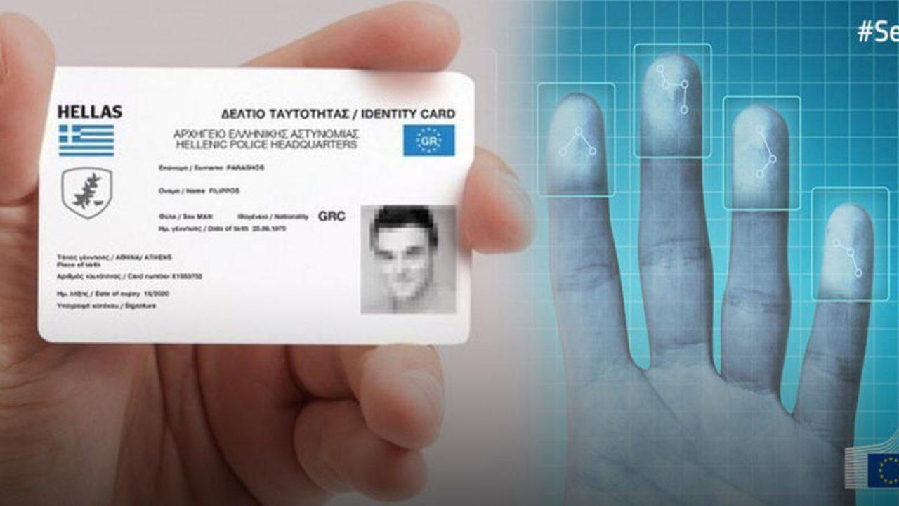 Νέες ταυτότητες: όλα σε ένα... ηλεκτρονικά και νοικοκυρεμένα