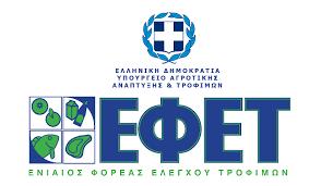 ΕΦΕΤ: ανάκληση σε συσκευασίες με παγάκια