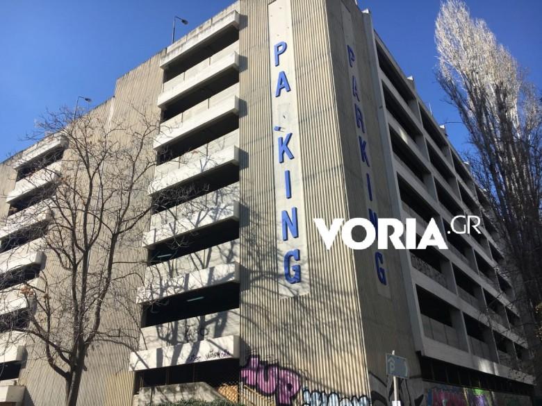 """Θεσσαλονίκη: """"Λουκέτο"""" στο πολυώροφο πάρκινγκ στα δικαστήρια"""