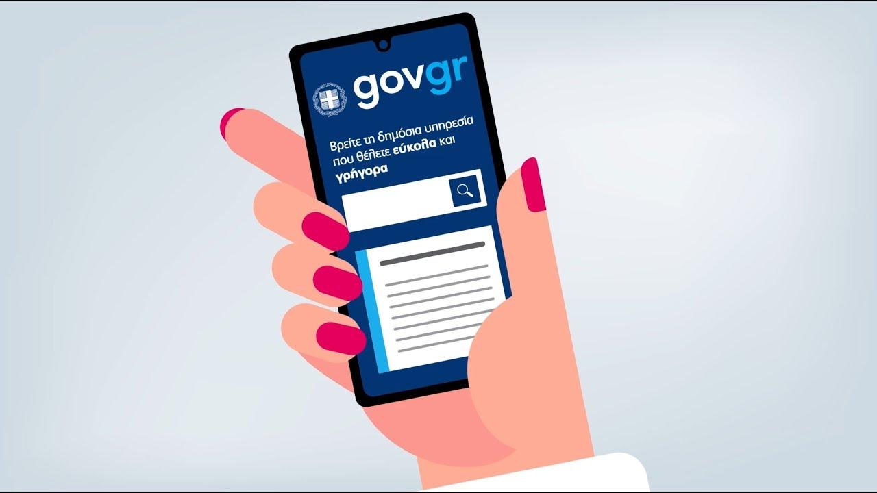 Ιατρικές συνταγές στο κινητό μέσω του gov.gr – Σε δοκιμαστική λειτουργία η άυλη συνταγογράφηση