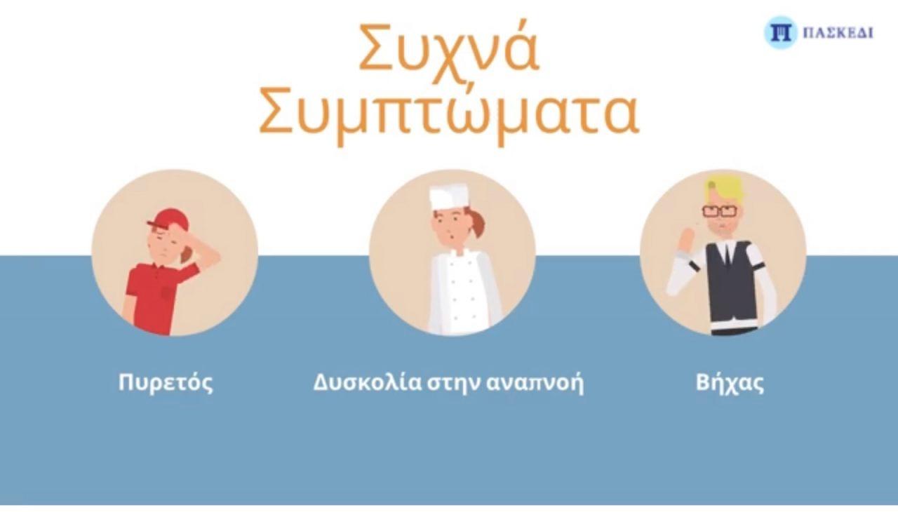 Πρακτικοί κανόνες πρόληψης από τον κορωνοϊό για εστιατόρια (ΒΙΝΤΕΟ)