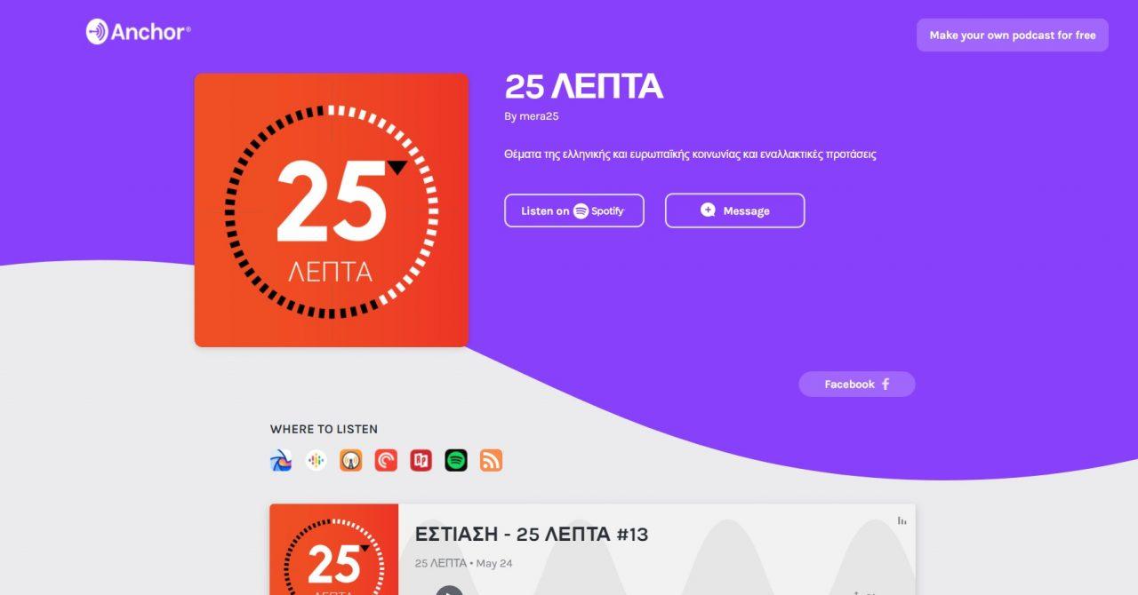 """Η πρόεδρος του ΠΑΣΚΕΔΙ, Νίκη Κωνσταντίνου στο podcast """"25 ΛΕΠΤΑ"""""""