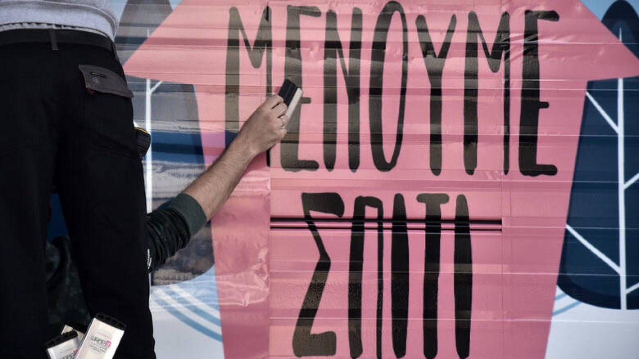 4 Μαΐου 2020: Το πρώτο βήμα στη νέα κανονικότητα του κορωνοϊού