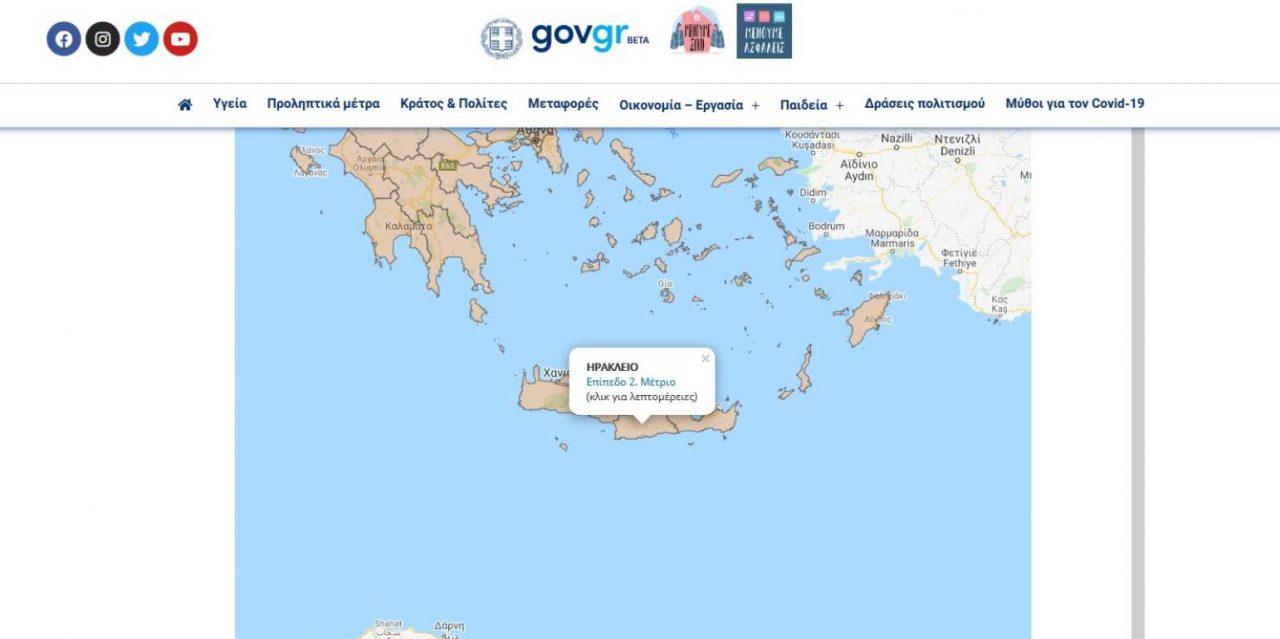 Κορωνοϊός: Τι είναι ο χάρτης προστασίας και πώς θα λειτουργεί