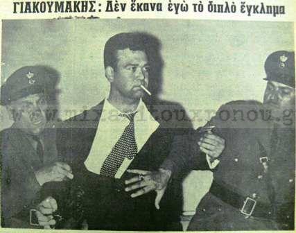 GIAKOYMAKHS