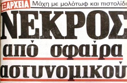 Kaltezas_-1985-1-1.jpg
