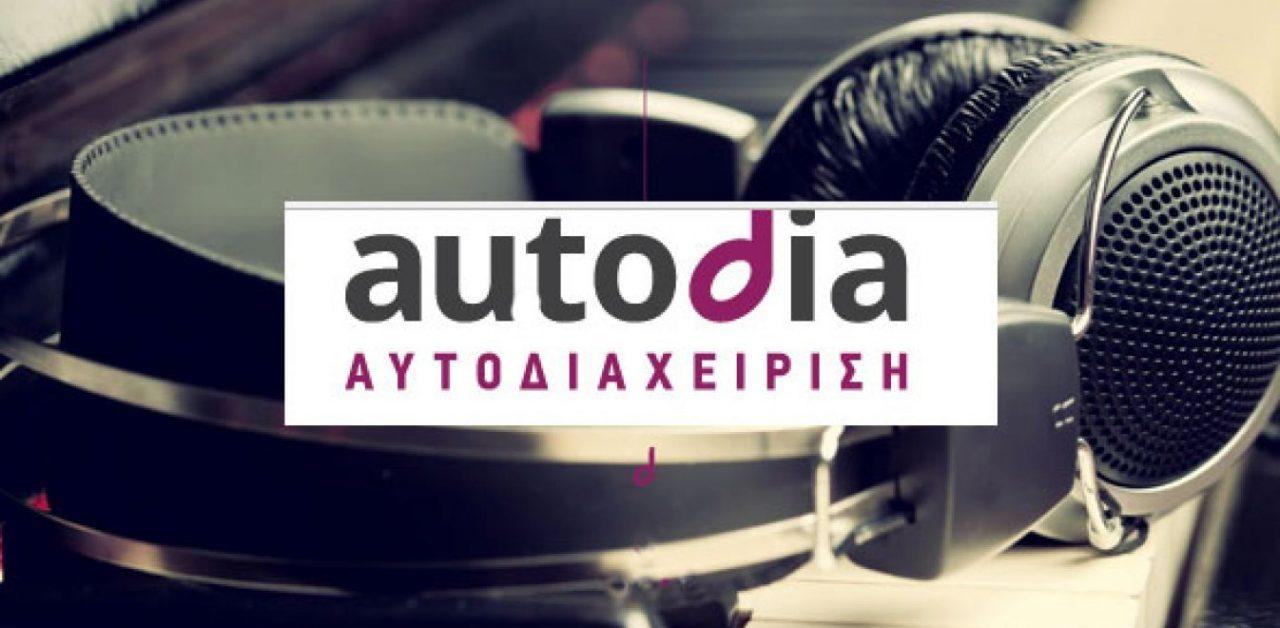 aytodiaheirisi-1280x628.jpg