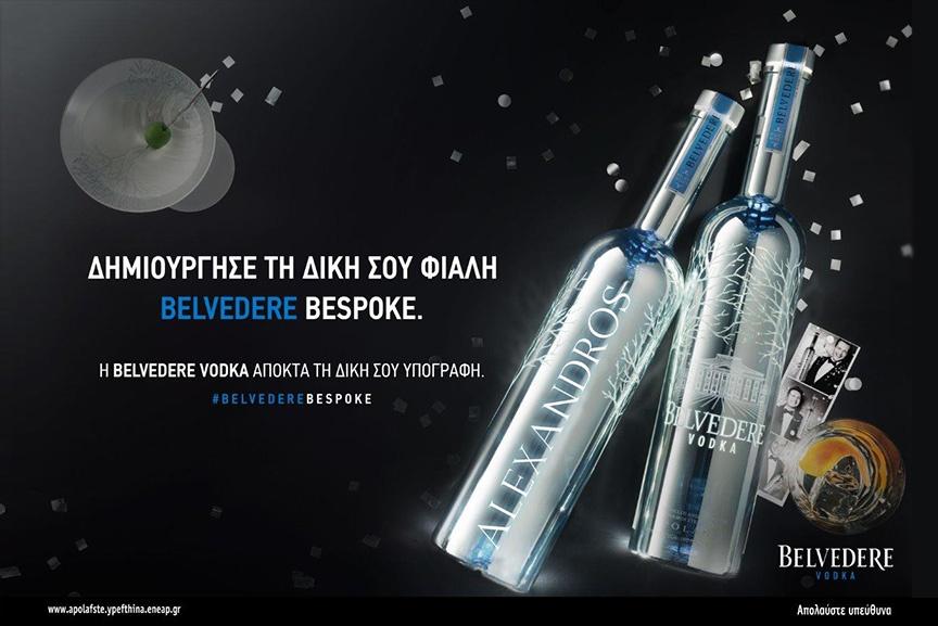 belvedere-bespoke-cover.jpg