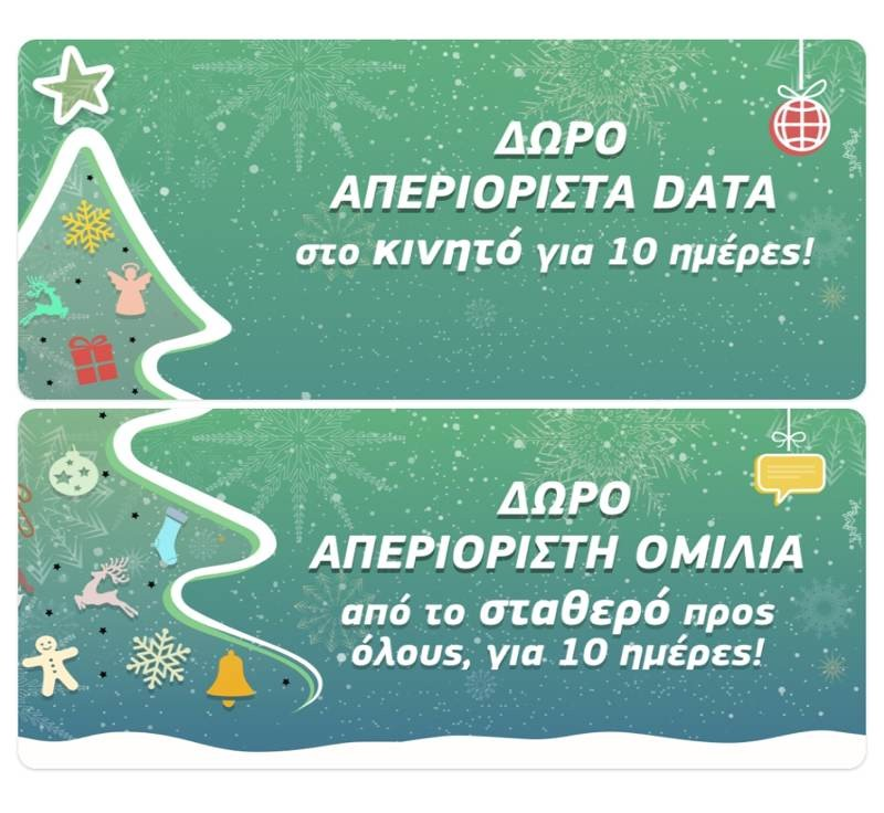 cosmote-unlimited-data.jpg