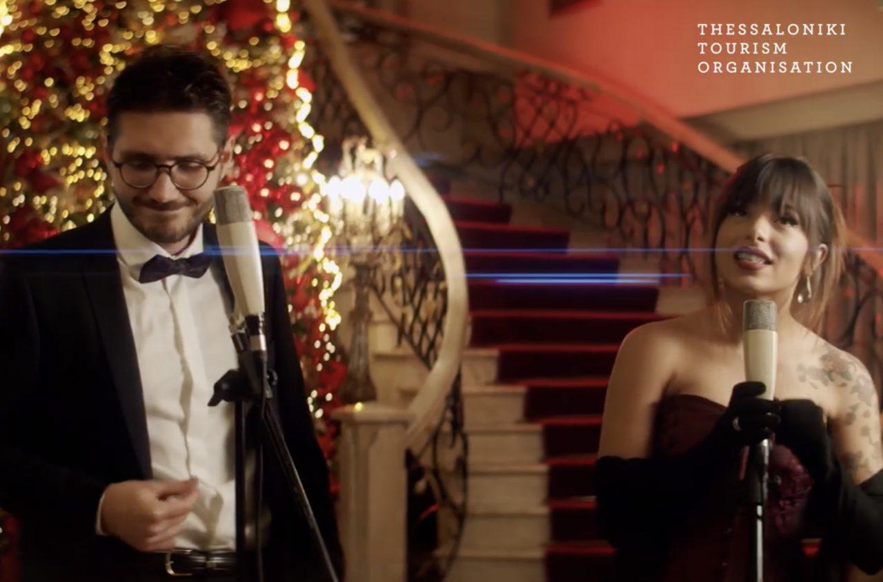 Next Christmas I'll give you my heart: Ο Οργανισμός Τουρισμού Θεσσαλονίκης «σε λέει να μείνεις σπίτι»