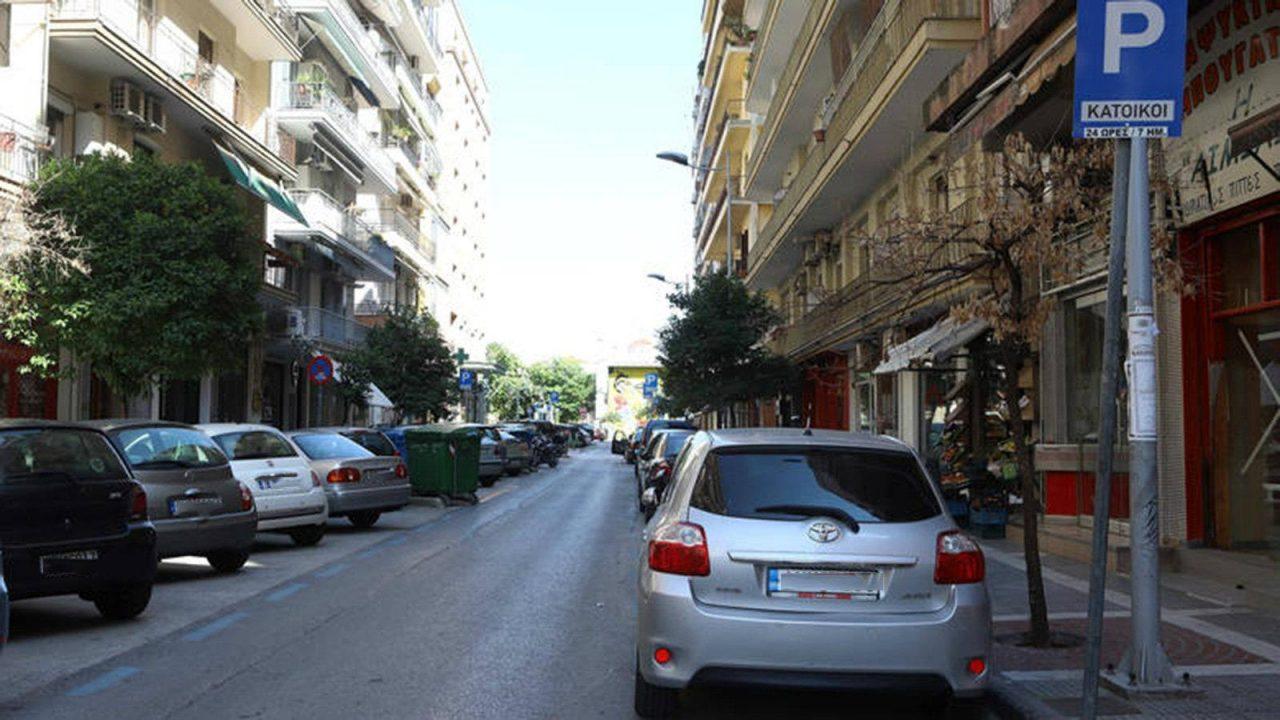 parking-thessaloniki-1280x720.jpg