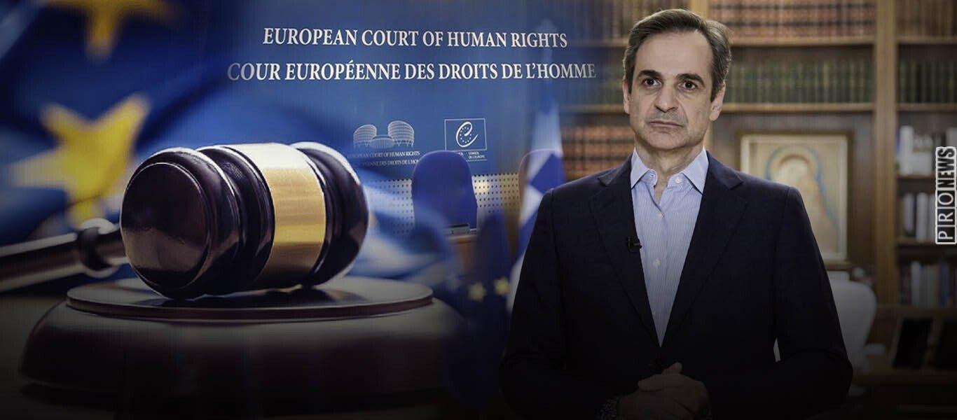 Ράπισμα» από τo Ευρωπαϊκό Δικαστήριο σε ελληνική κυβέρνηση για lockdown: « Παραβιάσατε τις ελευθερίες»! - ΠΑΣΚΕΔΙ