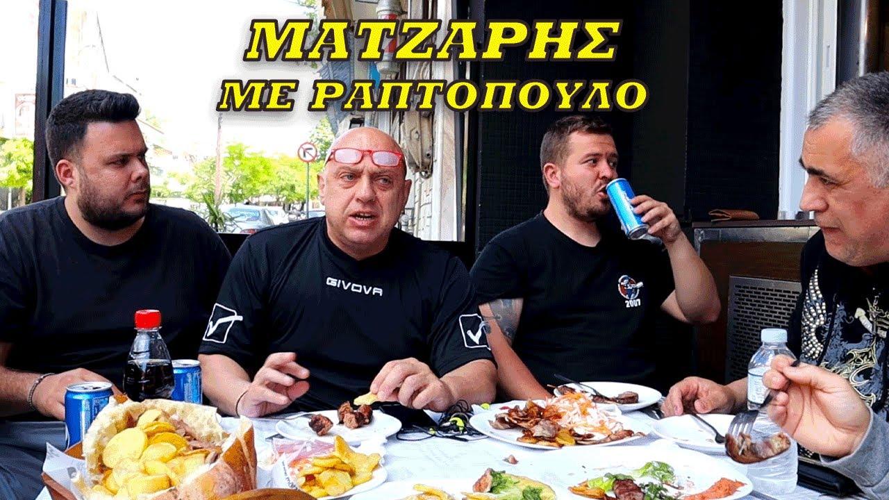 ΜΑΤΖΑΡΗΣ